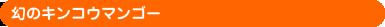 幻のマンゴー